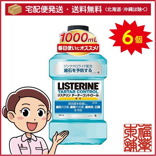 薬用リステリン ターターコントロール 1000ml×6...