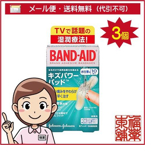 バンドエイド キズパワーパッド 水仕事用 (10枚) ...