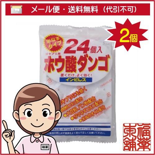 インピレス ホウ酸ダンゴ (24個×2袋) ゴキブリ駆...