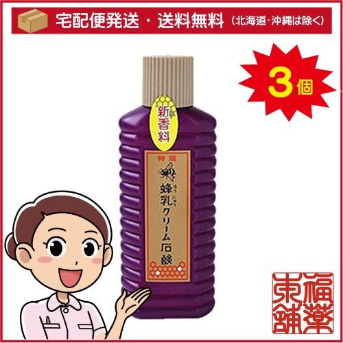 特選蜂乳クリーム石鹸 200cc×3個 [宅配便・送料...