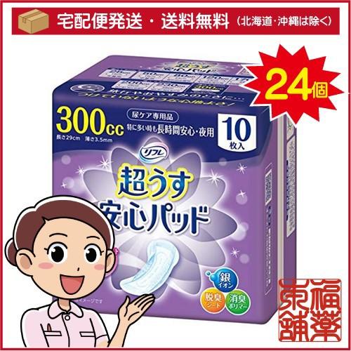 リフレ 安心パッド 超うす ウルトラスーパー(300c...