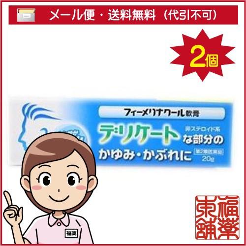 【第2類医薬品】フィーメリナクール クリーム (20...