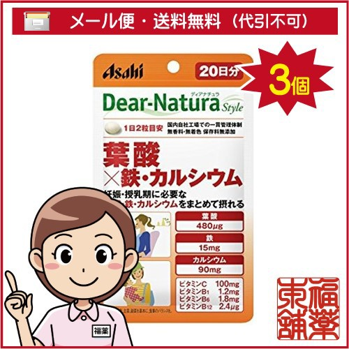 ディアナチュラS 葉酸×鉄・カルシウム 40粒×3個...