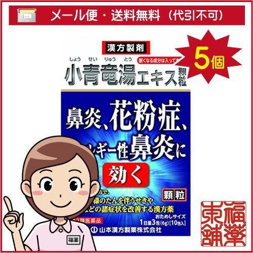 【第2類医薬品】小青竜湯エキス顆粒(2gx10包) ×5...