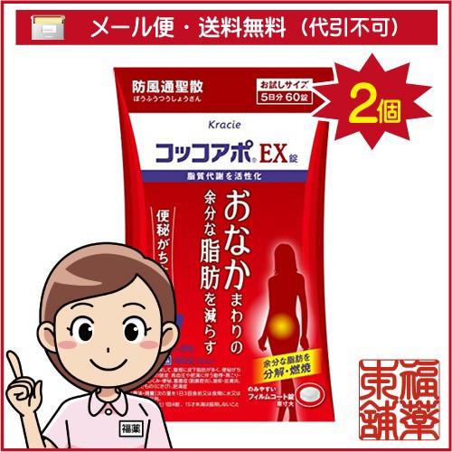【第2類医薬品】コッコアポEX錠[防風通聖散](60錠...