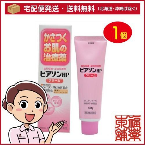 【第2類医薬品】ピアソンHPクリーム 50g[ヒルドイ...