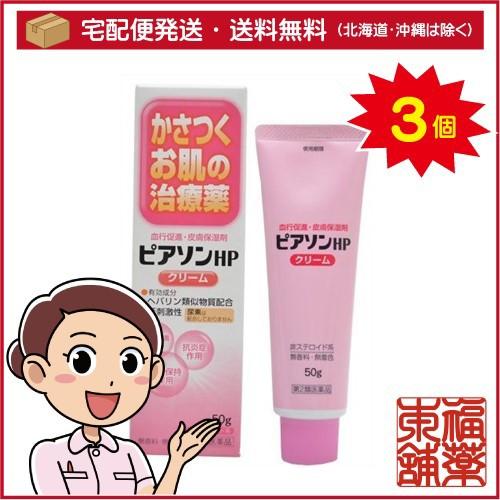 【第2類医薬品】ピアソンHPクリーム 50g×3本 [ヒ...