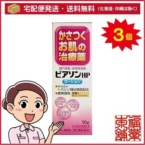 【第2類医薬品】ピアソンHPローション 50g×3箱 [...