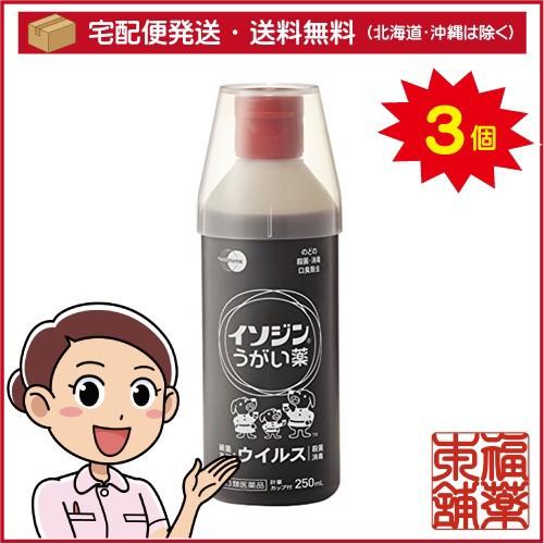 【第3類医薬品】イソジンうがい薬(250ml)×3個 [...