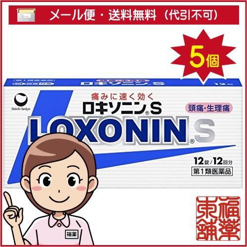 【第1類医薬品】☆ロキソニンS 12錠×5個 [ゆうパ...