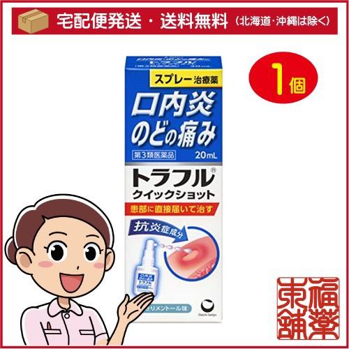 【第3類医薬品】トラフル クイックショット(20ml)...