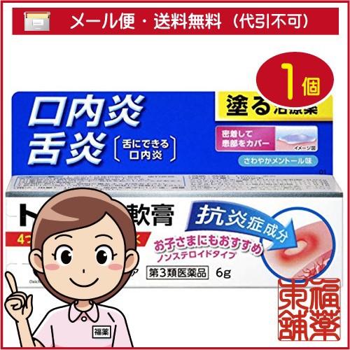 【第3類医薬品】トラフル軟膏(6g) [ゆうパケット...