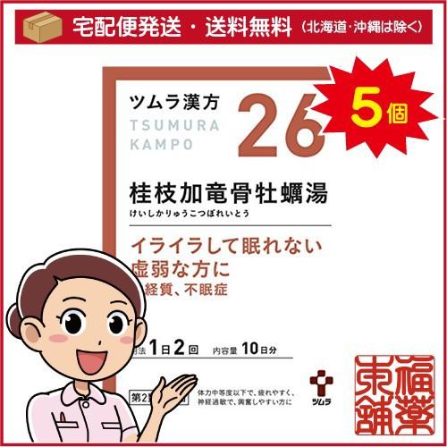 【第2類医薬品】ツムラ漢方 桂枝加竜骨牡蠣湯エキ...