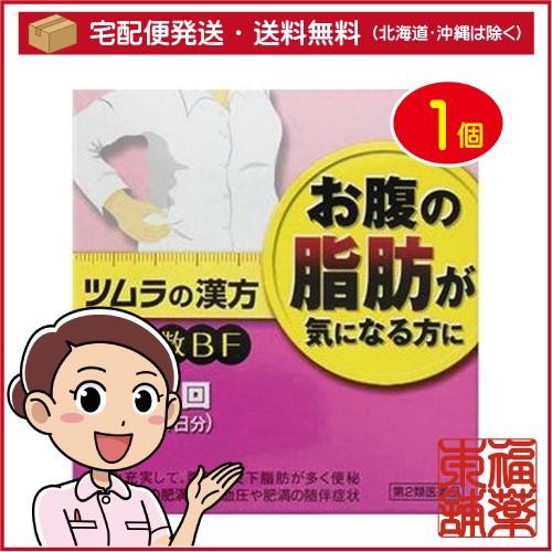 【第2類医薬品】ツムラ漢方薬 防風通聖散エキス顆...