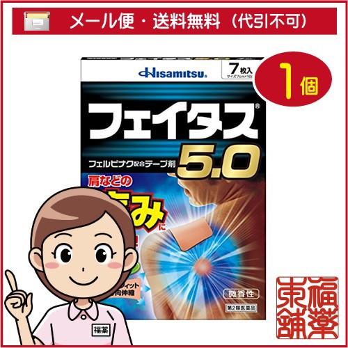 【第2類医薬品】☆フェイタス5.0 7枚 [ゆうパケッ...