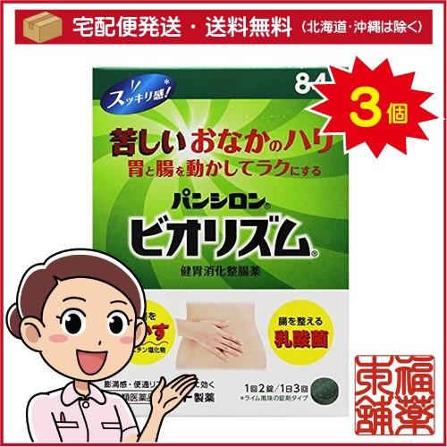 【第3類医薬品】パンシロン ビオリズム 健胃消化...