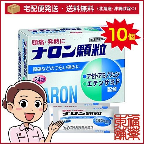 【第(2)類医薬品】ナロン顆粒(24包×10箱) [宅配...