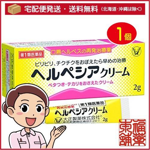 【第1類医薬品】☆ヘルペシアクリーム 2G [宅配便...