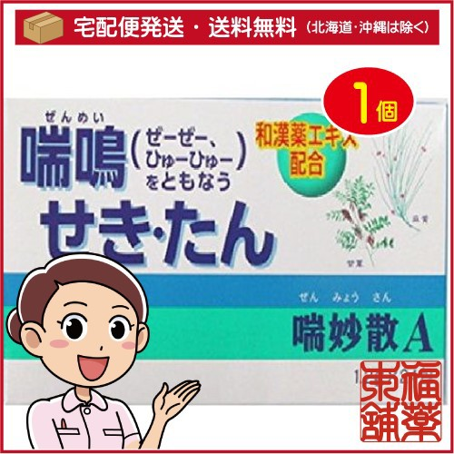 【第(2)類医薬品】アスゲン製薬 喘妙散A (24包) [...