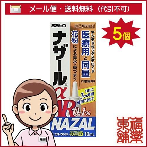 【第(2)類医薬品】ナザールα AR0.1%(10ml)×5個...