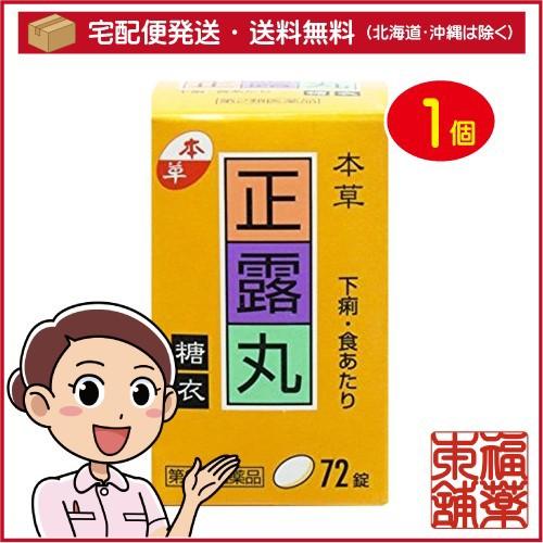 【第2類医薬品】本草 正露丸 糖衣(72錠) [宅配便...