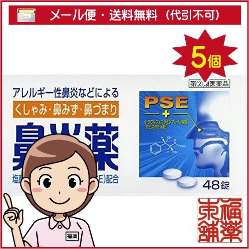 【第(2)類医薬品】皇漢堂 鼻炎薬A「クニヒロ」 48...