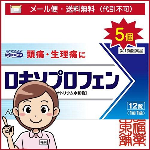 【第1類医薬品】☆ロキソプロフェン錠 12錠×5個 ...