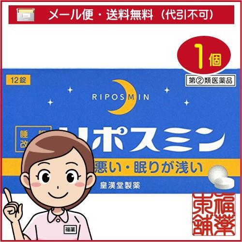 【第(2)類医薬品】リポスミン(12錠) [ゆうパケッ...