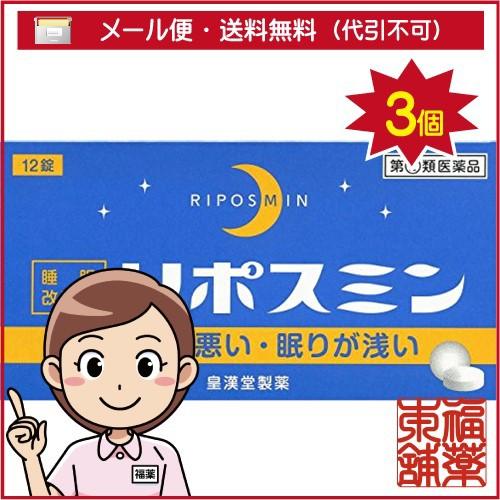 【第(2)類医薬品】リポスミン (12錠) × 3個 寝つ...