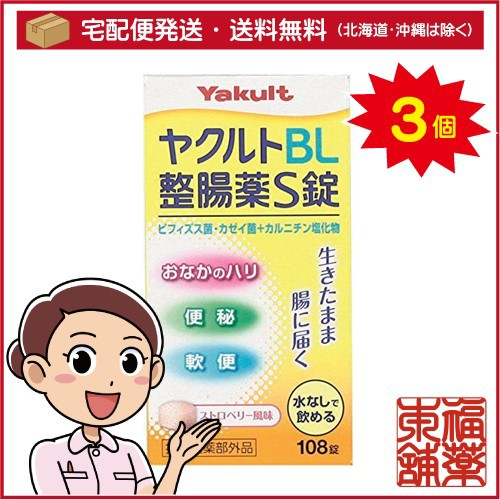 ヤクルトBL整腸薬S錠 108錠×3個セット [宅配便・...