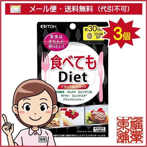 食べてもダイエット(180粒)×3個 [ゆうパケット・...