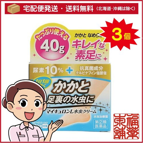 【第(2)類医薬品】☆新マイキュロンL 水虫クリー...