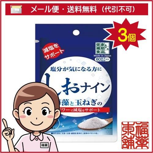 しおナイン (60粒入)×3個 [ゆうパケット送料無料...