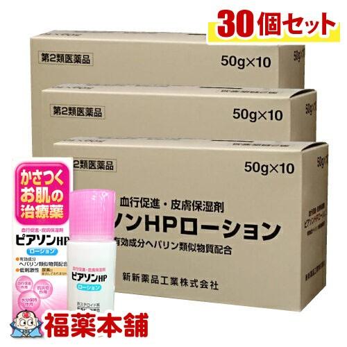 【第2類医薬品】ピアソンHPローション 50g×30個 ...