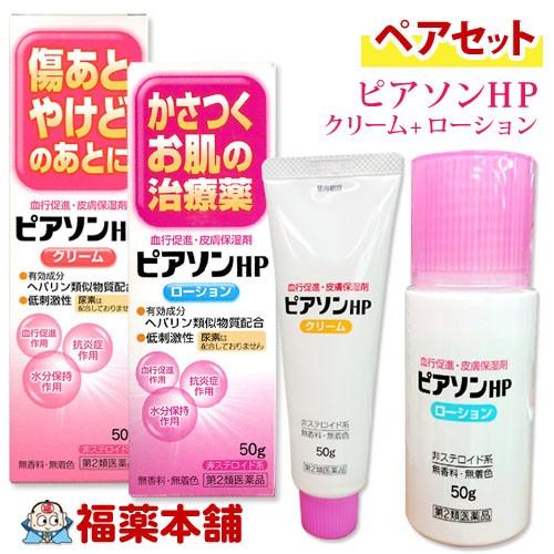 【第2類医薬品】ピアソンHPクリーム & ローショ...