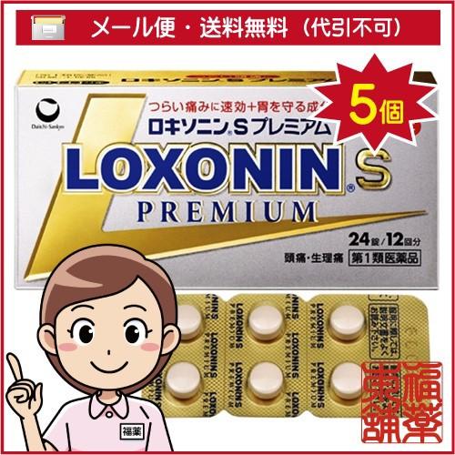【第1類医薬品】☆ロキソニンS プレミアム (24錠)...