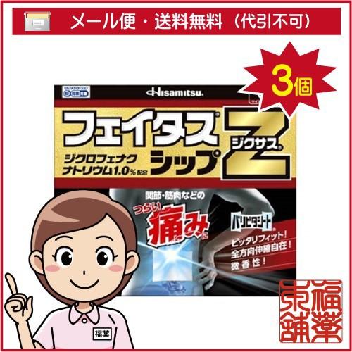 【第2類医薬品】☆フェイタスZ ジクサス シップ(6...