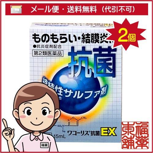【第2類医薬品】ワコーリス抗菌EX目薬 15ml×2個 ...