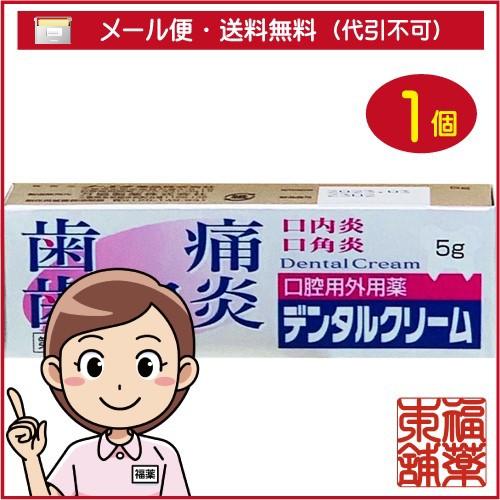 【第2類医薬品】デンタルクリーム(5g) [ゆうパケ...