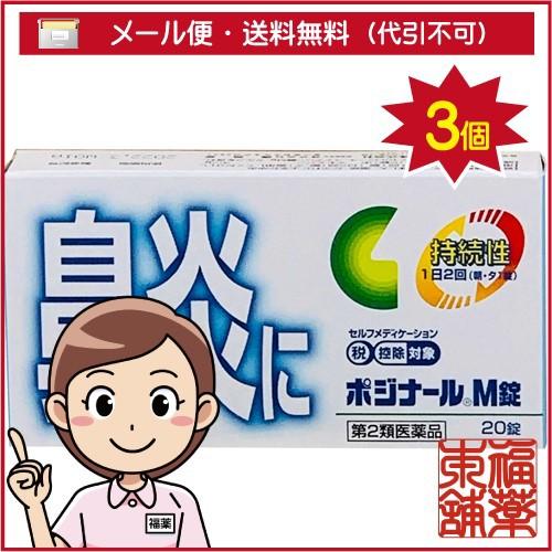 【第2類医薬品】☆ポジナールM錠(20錠×3個) [ゆ...