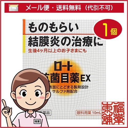 【第2類医薬品】ロート抗菌目薬EX 10ml [ゆうパケ...