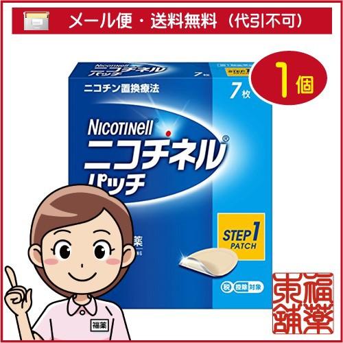 【第1類医薬品】☆ニコチネル パッチ20 (7枚) [ゆ...