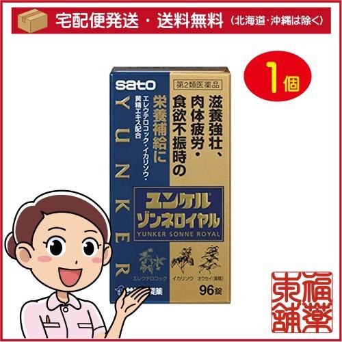 【第2類医薬品】ユンケルゾンネロイヤル 96錠 [宅...
