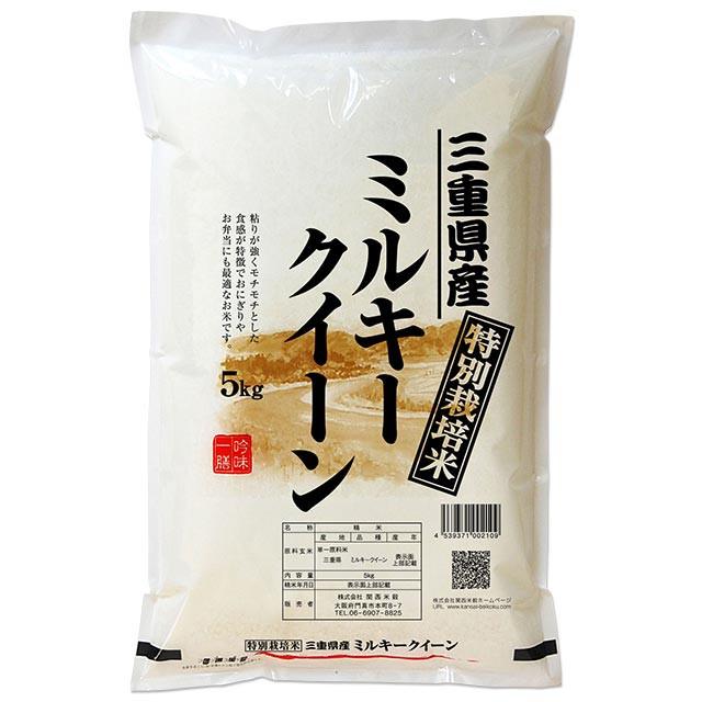 新米 ミルキークイーン 特別栽培米 5kg 送料無料 ...