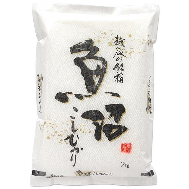 新米 魚沼産コシヒカリ 2kg 送料無料 新潟県 令和...