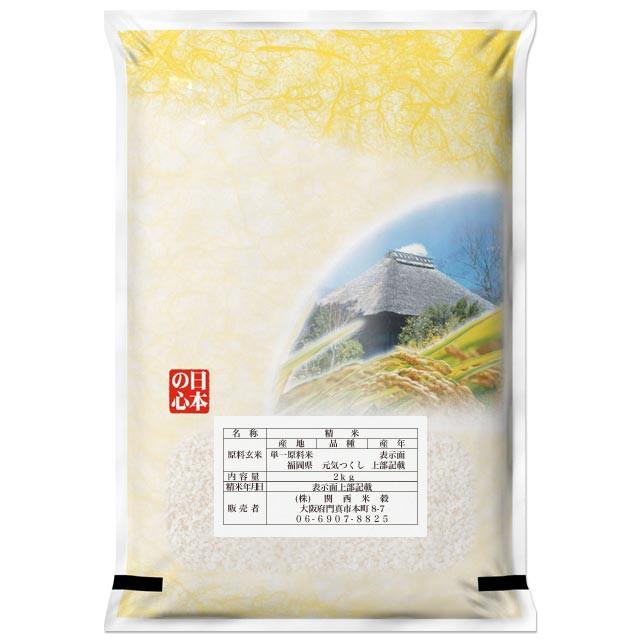 元気つくし 特別栽培米 2kg 送料無料 福岡県 令和...