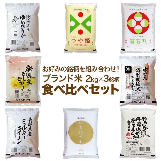 ブランド米 お米 食べ比べセット 2kg ×3種 送料...