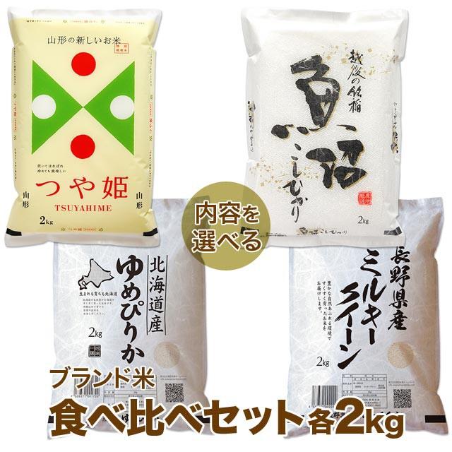 ブランド米 食べ比べセット 2kg×2種 (米 計4kg)...