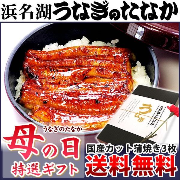 母の日ギフト 送料無料 国産 うなぎカット蒲焼き3...