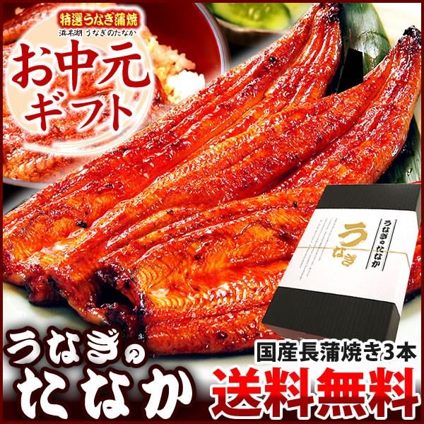 お中元 ギフト 国産 うなぎ 蒲焼き 鰻 ギフト 送...